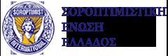 Σοροπτιμιστική Ένωση Ελλάδος