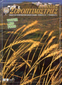 Τεύχος 101 – Γ Τρίμηνο 2012
