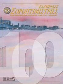 Τεύχος 100 – B Τρίμηνο 2012