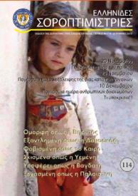 Τεύχος 114 – Δ Τρίμηνο 2015