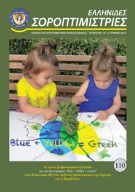 Τεύχος 110 – Δ Τρίμηνο 2014