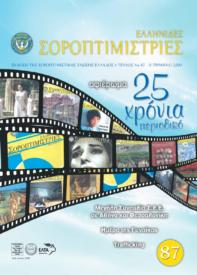 Τεύχος 87 – Α Τρίμηνο 2009