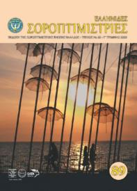 Τεύχος 89 – Γ Τρίμηνο 2009