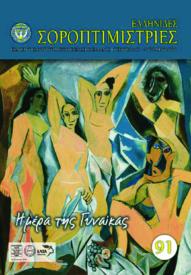 Τεύχος 92 – Β Τρίμηνο 2010