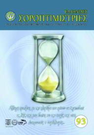 Τεύχος 93 – Γ Τρίμηνο 2010