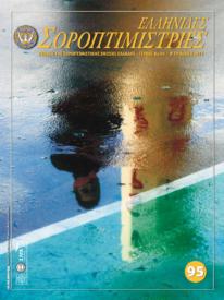 Τεύχος 95 – Α Τρίμηνο 2011