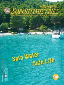 Τεύχος 96 – Β Τρίμηνο 2011