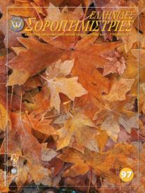 Τεύχος 97 – Γ Τρίμηνο 2011