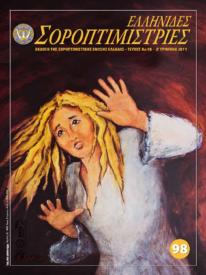 Τεύχος 98 – Δ Τρίμηνο 2011
