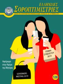 Τεύχος 128 – Β Τρίμηνο 2019