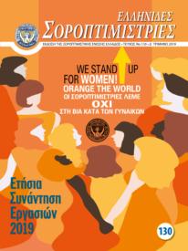 Τεύχος 130 – Δ Τρίμηνο 2019