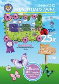 Τεύχος 116 – B Τρίμηνο 2016